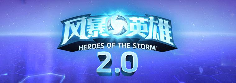 新英雄新地图4月18日公布!风暴英雄设计师直播