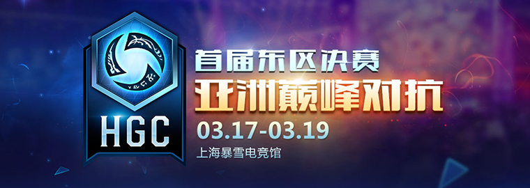风暴英雄HGC世锦赛东区决赛落幕:MVP.Black夺冠