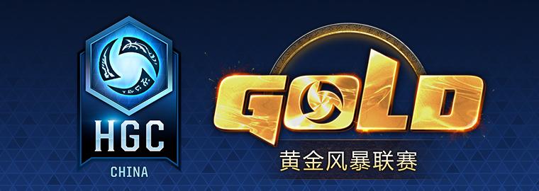 风暴英雄HGC黄金联赛:春季赛4月3日正式打响