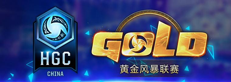 风暴英雄HGC黄金联赛夏季赛:6月26日正式打响