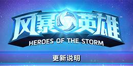 《风暴英雄》更新说明 - 2019.8.8