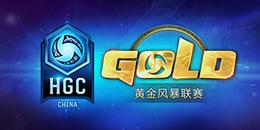 2018HGC黄金风暴联赛第一赛季1月22日打响 首周看点前瞻