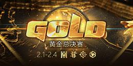 2017黄金总决赛《风暴英雄》项目对阵公布