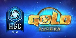 2018HGC黄金风暴联赛第二赛季3月26日打响