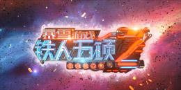 《暴雪游戏铁人五项》第二季7月20日震撼播出