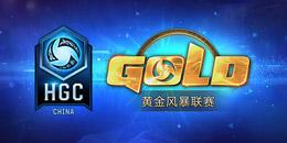 2018HGC黄金风暴联赛第四赛季决赛9月19日打响